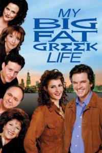 My Big Fat Greek Life